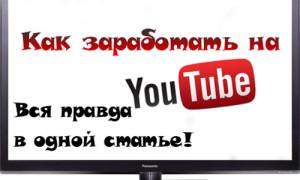 Как заработать деньги на Youtube?