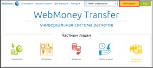 Регистрация кошелька Webmoney через сайт