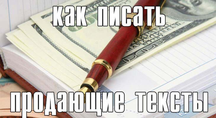 Как писать продающие тексты