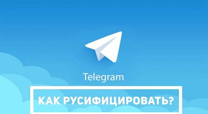 Как русифицировать Телеграмм