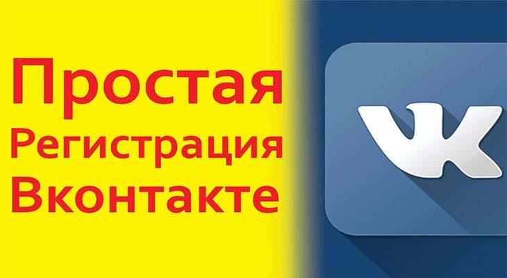 Как зарегистрироваться Вконтакте