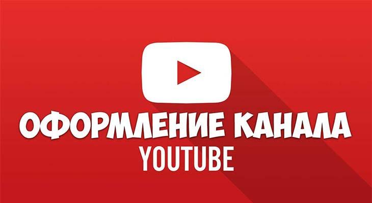 Оформление канала на Ютубе