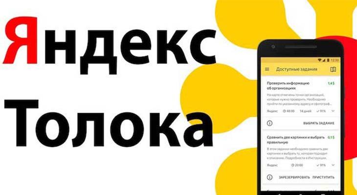 Что такое Яндекс Толока