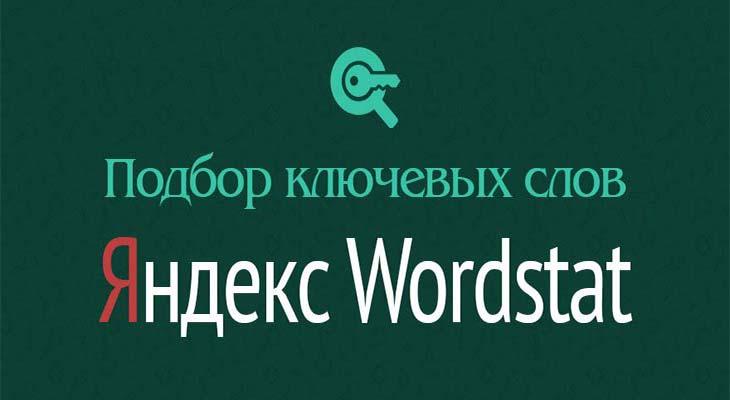 Как пользоваться Яндекс Вордстат
