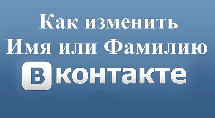 Как изменить имя Вконтакте
