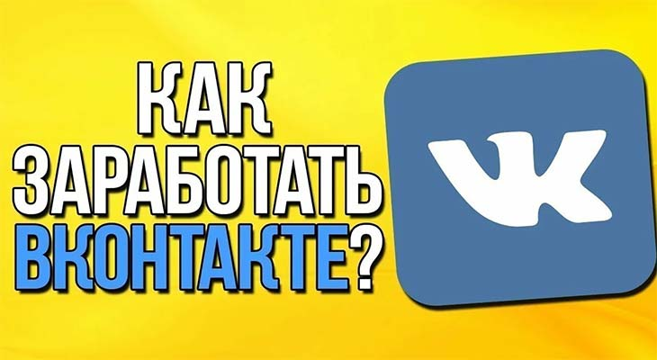Заработок Вконтакте: 6 лучших сервисов