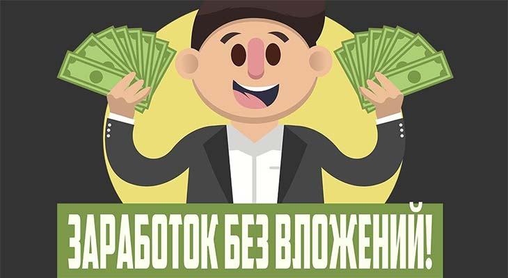 Деньги в интернете без вложений: 11 лучших способов