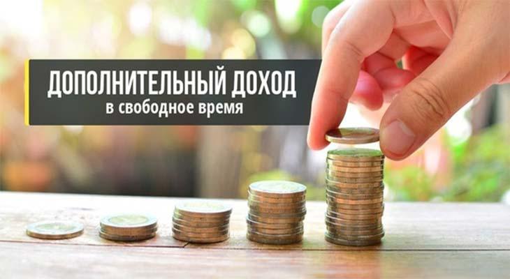Дополнительный доход: 6 реальных идей
