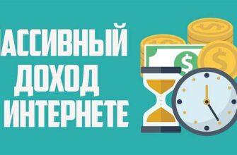 Пассивный доход в интернете: 10 способов его создать