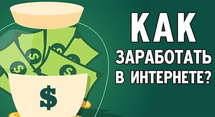 Как зарабатывать деньги в интернете: 10 отличных способов
