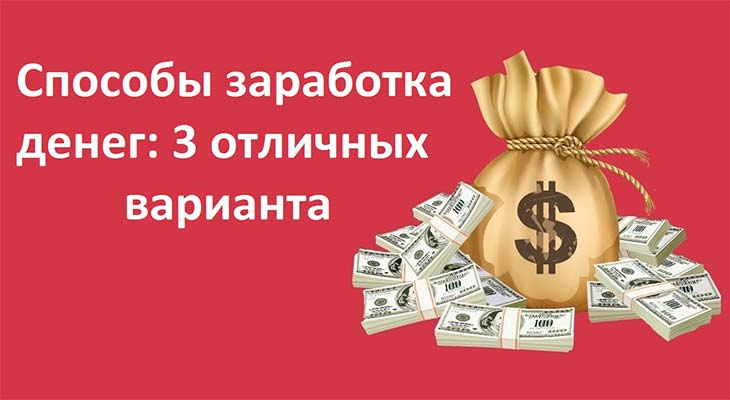 Способы заработка денег: 3 отличных варианта