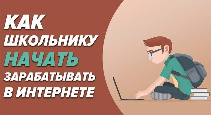 Как заработать в интернете школьнику без вложений: 2 доступных способа
