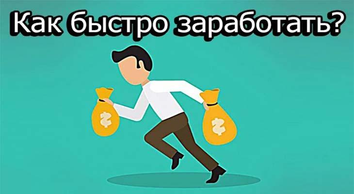 Как быстро заработать деньги: 10 реальных способов