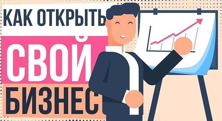 Как открыть бизнес с нуля: ТОП 5 бизнес-идей