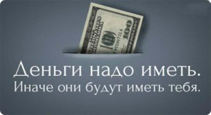 Как делать деньги: 4 интересных способа