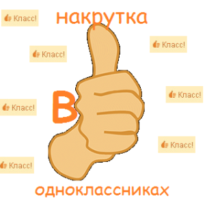 Заработок на классах и группах в Одноклассниках