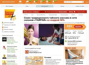 Заработок с помощью интернет-магазина в Одноклассниках