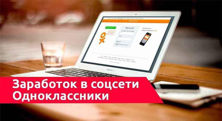 Заработок в Одноклассниках: руководство для новичков
