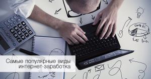 6 известных видов заработка в интернете
