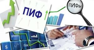Инвестирование в ПИФы и ОФБУ