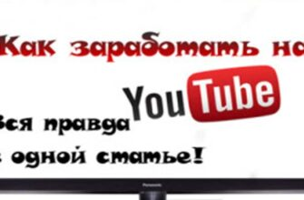 Как заработать деньги на Youtube: 6 отличных способов