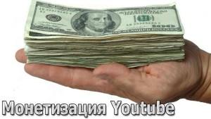 Монетизация своего видеоканала