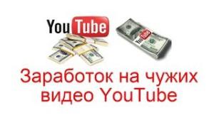 Заработок на чужих видео