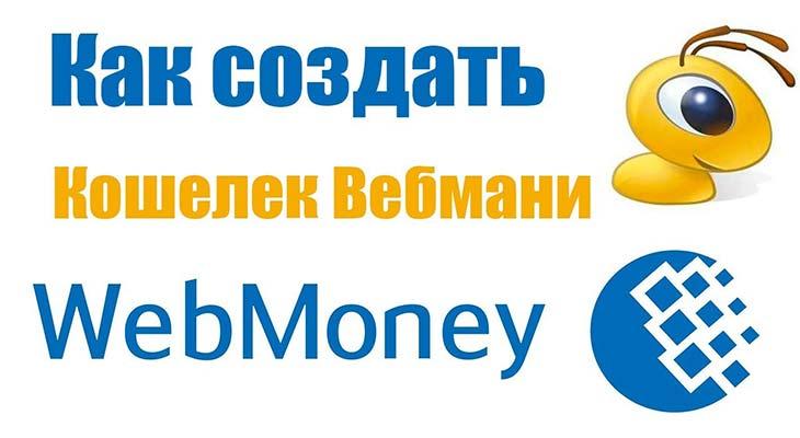 Как создать кошелёк Webmoney