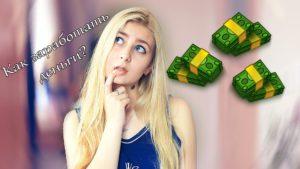Изображение - Как заработать подростку 14 лет kak_zarabotat_dengi_podrostku-300x169