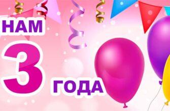 С Днем Рождения Сonicheva84.ru