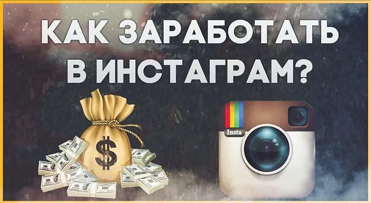 Как заработать деньги в Инстаграме: 6 отличных способов