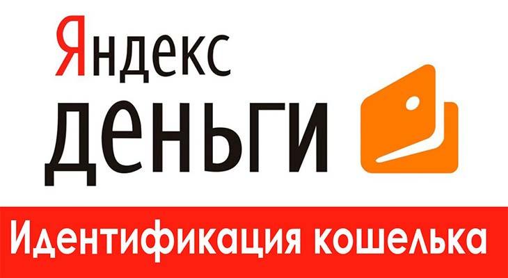 Как я сделал идентификацию кошелька Яндекс Деньги
