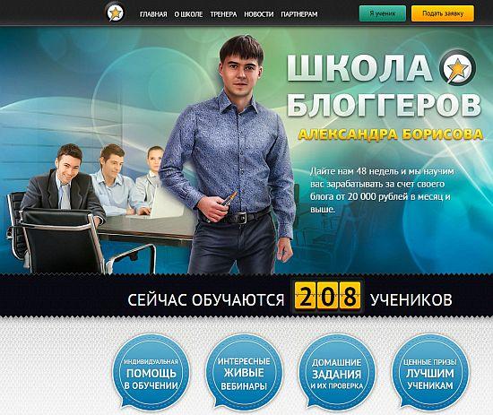 Школу Блоггеров Александра Борисова