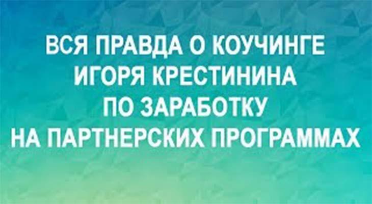 Мой отзыв о прохождении коучинга у Игоря Крестинина по заработку на партнерских программах