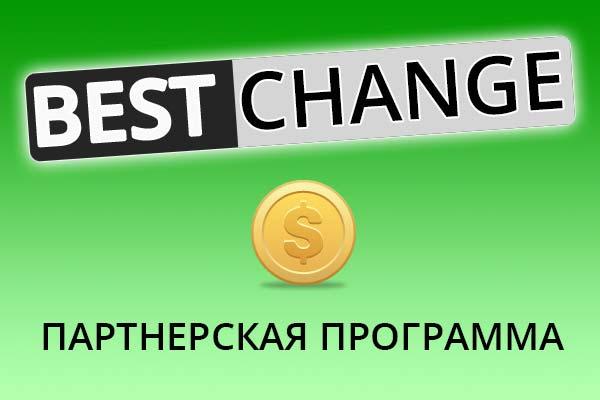 Как заработать с сайтом-мониторингом BestChange.ru?
