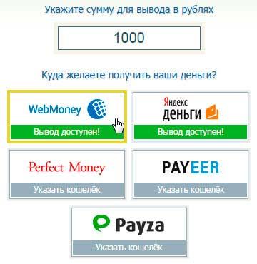 выбрать «Получить деньги»