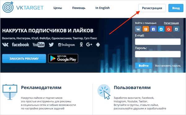 Регистрация на сервисе Vktarget