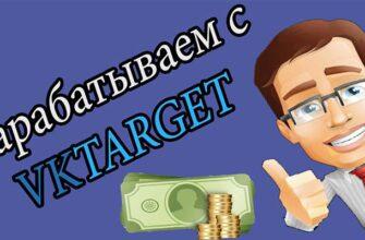Заработок на Vktarget: обзор сайта