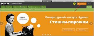 Регистрация на бирже Advego