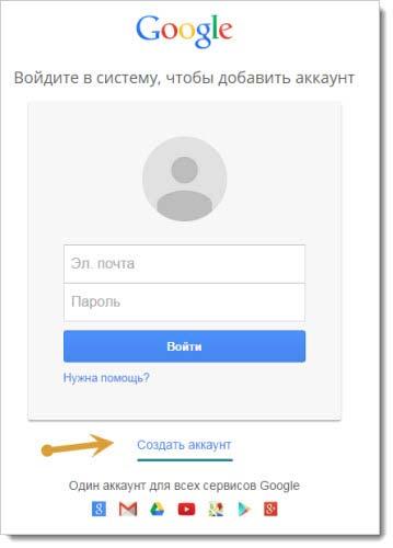 Процесс регистрации на Ютубе