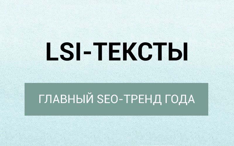 LSI-тексты