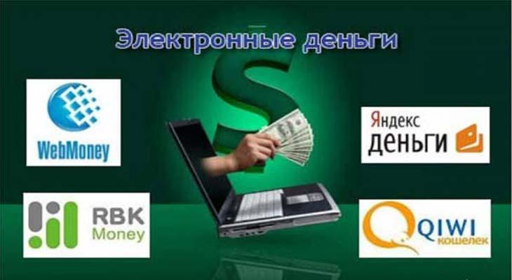Что такое электронные деньги