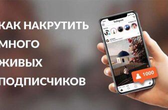 Как накрутить живых подписчиков в Инстаграме