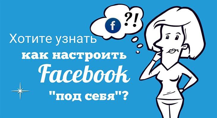 Как настроить Фейсбук под себя: основные этапы настройки