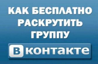Как раскрутить группу Вконтакте самостоятельно: бесплатные методы продвижения
