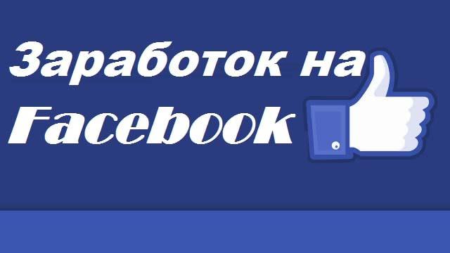 Как же зарабатывать деньги с помощью Facebook?