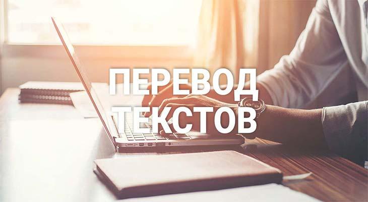 Перевод текстов за деньги - с чего начать и как зарабатывать