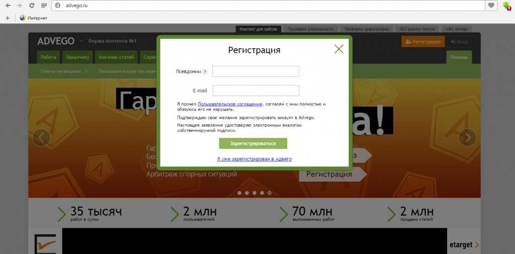 Регистрация на сайтах