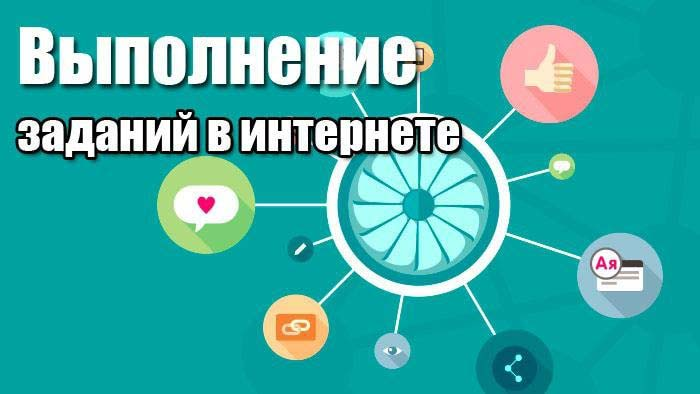 Выполнение заданий в Интернете