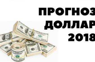 Стоит ли покупать доллары в 2018 году